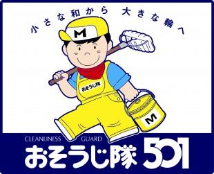 清掃支援のイメージ
